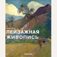 Вольф Н. Пейзажная живопись. Назад к истокам видения
