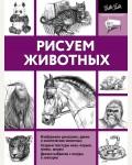 Степанова А. Рисуем животных. Полный курс рисования