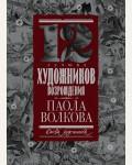 Волкова П. 12 лучших художников Возрождения. Мост через бездну. Книга художника