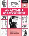 Анатомия для художников. Овладеваем основами анатомии людей и животных. Полный курс рисования