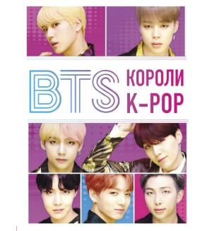 BTS. Короли K-POP. K-POP. Главные книги о корейской культуре