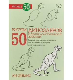 Эймис Л. Рисуем 50 динозавров и других доисторических животных. (мягкий переплет)