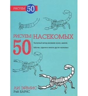 Эймис Л. Рисуем 50 насекомых. (мягкий переплет)