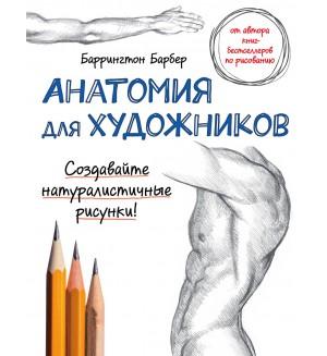 Барбер Б. Анатомия для художников. Уроки рисования с Баррингтоном Барбером