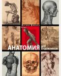 Дюваль М. Анатомия для художников. Подарочные издания. Рисование