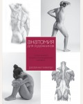 Чиварди Д. Анатомия для художников. Самое полное пособие по изображению человека. Подарочные издания. Рисование