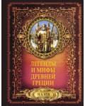 Кун Н. Легенды и мифы древней Греции. Большая книга мудрости