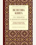 Гнатюк В. Гнатюк Ю. Велесова книга со словарем и комментариями. Дзен-книга для души