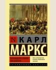 Маркс К. Восемнадцатое брюмера Луи Бонапарта. Эксклюзивная классика