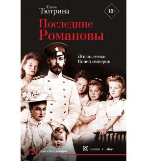 Тютрина Е. Последние Романовы. Жизнь семьи. Конец империи. Классика лекций