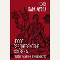 Кара-Мурза С. Новое средневековье XXI века, или Погружение в невежество. Книга-эпоха