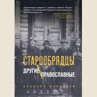 Муравьев А. Старообрядцы. Другие православные. Религия. Старообрядчество