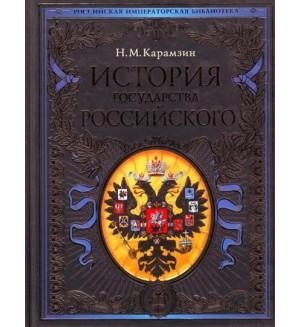 Карамзин Н. История государства Российского.