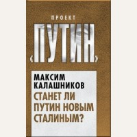 Калашников М. Станет ли Путин новым Сталиным?