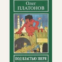 Платонов О. Разрушение русского царства. Родная страна