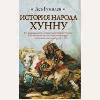 Гумилев Л. История народа хунну. Историческая библиотека