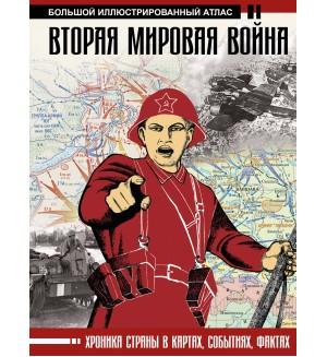Бичанина З. Вторая мировая война. Большой иллюстрированный атлас