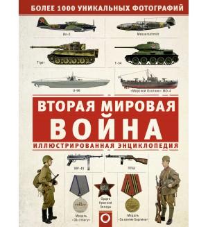 Вторая мировая война. Иллюстрированная энциклопедия. Военная иллюстрированная энциклопедия