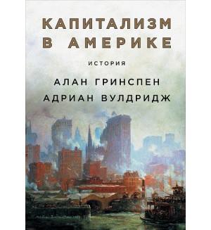 Гринспен А. Вулдридж Э. Капитализм в Америке. История.