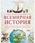 Адамс С. Всемирная история. Большой иллюстрированный атлас