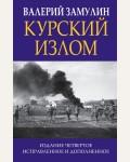Замулин В. Курский излом. Главные книги о войне. Подлинная история великих войн