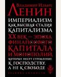 Ленин В. Империализм как высшая стадия капитализма. Великие личности