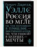 Уэллс Г. Россия во мгле. Великие личности