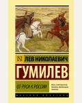 Гумилев Л. От Руси к России. Эксклюзивная классика