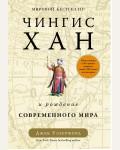 Уэзерфорд Д. Чингисхан и рождение современного мира. Персона
