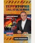 Прокопенко И. Территория заблуждений.Запрещенные факты. Военная тайна с Игорем Прокопенко