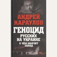Караулов А. Геноцид русских на Украине.О чем молчит Запад. Враги России