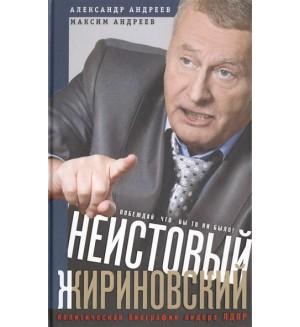 Андреев А. Андреев М. Неистовый Жириновский. Политическая биография лидера ЛДПР.