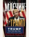 Млечин Л. Дональд Трамп. Роль и маска. От ведущего реалити-шоу до хозяина Белого дома. Отдельные издания. Всемирная история