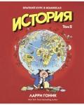 Гоник Л. История. Краткий курс в комиксах. Том 1, 2
