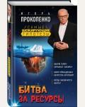 Прокопенко И. Битва за ресурсы. Самые шокирующие гипотезы с Игорем Прокопенко