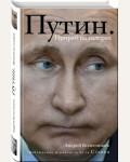 Колесников А. Путин. Прораб на галерах. ВВП. Наблюдения кремлевского журналиста