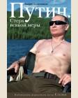 Колесников А. Путин. Стерх всякой меры. ВВП. Наблюдения кремлевского журналиста