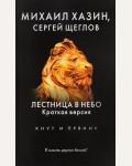 Хазин М. Щеглов С. Лестница в небо. Краткая версия. Кнут и пряник