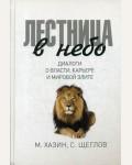 Хазин М. Щеглов С. Лестница в небо. Диалоги о власти, карьере и мировой элите. PRO власть