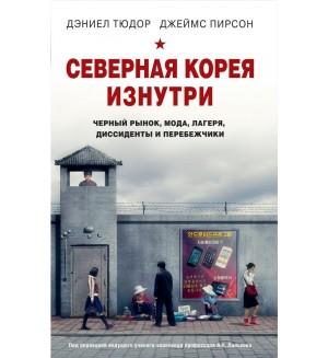 Тюдор Д. Пирсон Д. Северная Корея изнутри: черный рынок, мода, лагеря, диссиденты и перебежчики. Странные страны. Вы этого не знали