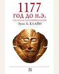 Клайн Э. 1177 год до н.э. Год, когда пала цивилизация. Страницы истории