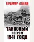 Бешанов В. Танковый погром 1941 года. Великая Отечественная война. Особое мнение