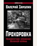 Замулин В. Прохоровка. Неизвестное сражение Великой войны. Война и мы