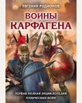 Родионов Е. Воины Карфагена. Первая полная энциклопедия. Лучшие воины в истории