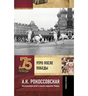 Рокоссовская А. Утро после Победы. 75 лет Великой Победы