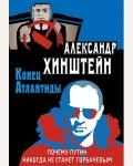 Хинштейн А. Конец Атлантиды. Почему Путин никогда не станет Горбачевым. Книги А. Хинштейна