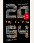 Рар А. 2054: Код Путина. Политический триллер. Бестселлер Германии