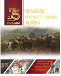 Великая Отечественная война. 75 лет Великой Победы. Подарочное издание