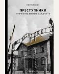 Леви Г. Преступники. Мир убийц времен Холокоста. Холокост. Палачи и жертвы
