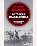 Быков В. Жестокая правда войны. Воспоминания пехотинца. На войне как на войне